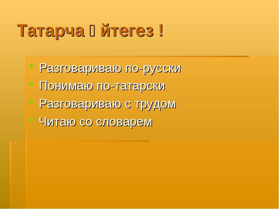 Татарча әйтегез ! Разговариваю по-русски Понимаю по-татарски Разговариваю с т...