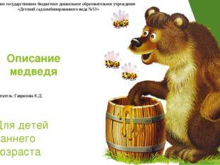 Описание медведя Для детей раннего возраста Федеральное государственное бюдже