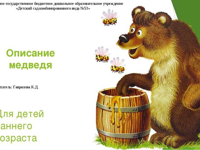 Описание медведя Для детей раннего возраста Федеральное государственное бюдже...