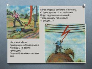 Не прикасайся к провисшим, оборванным и лежащим на земле проводам, Опасный то