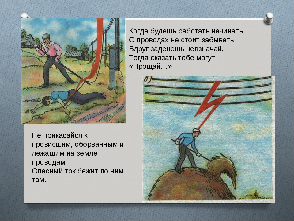 Не прикасайся к провисшим, оборванным и лежащим на земле проводам, Опасный то...