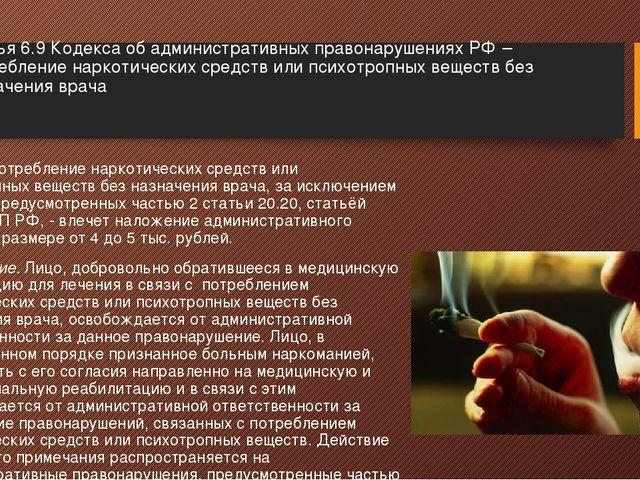 Презентация Административная и уголовная ответственность  Статья 6 9 Кодекса об административных правонарушениях РФ Потребление нарко