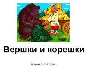 Вершки и корешки Художник Сергий Елена