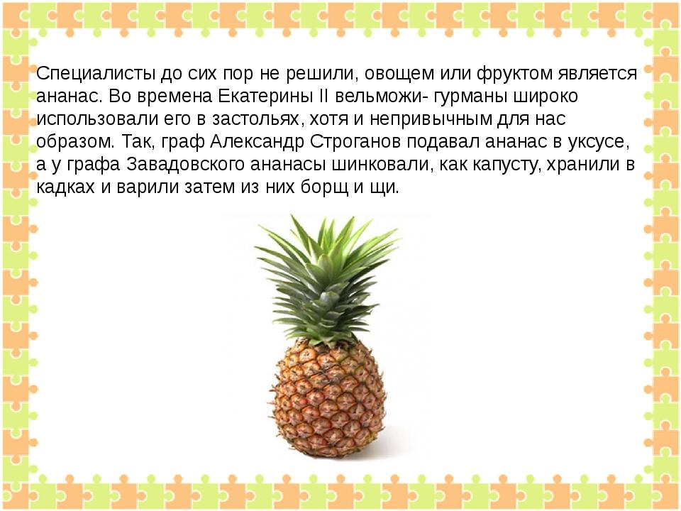 Специалисты до сих пор не решили, овощем или фруктом является ананас. Во вре...