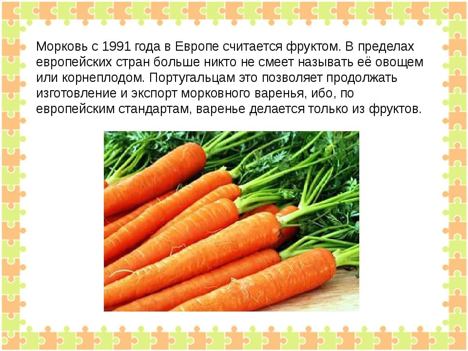 Морковь с 1991 года в Европе считается фруктом. В пределах европейских стран...