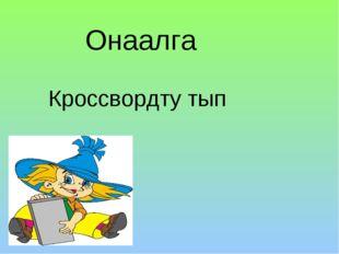 Онаалга Кроссвордту тып