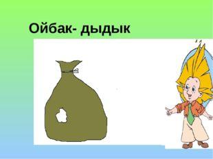 Ойбак- дыдык