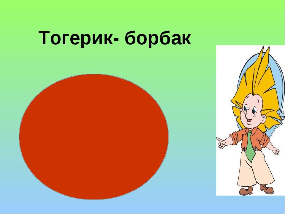 Тогерик- борбак