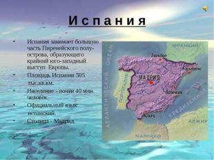 И с п а н и я Испания занимает большую часть Пиренейского полу- острова, обра