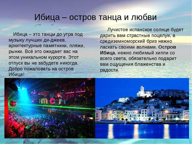 Ибица – остров танца и любви Ибица – это танцы до утра под музыку лучших ди-д...