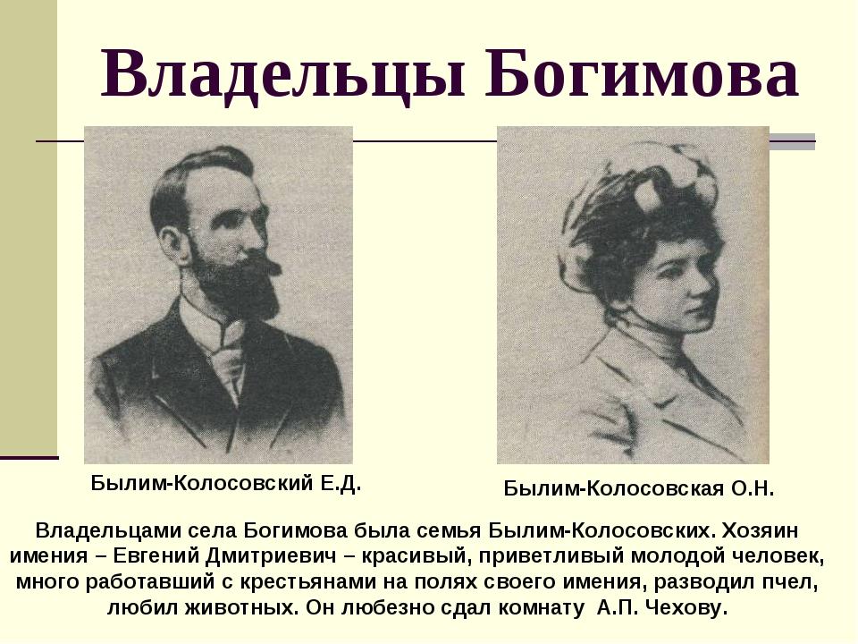 Владельцы Богимова Былим-Колосовский Е.Д. Былим-Колосовская О.Н. Владельцами...
