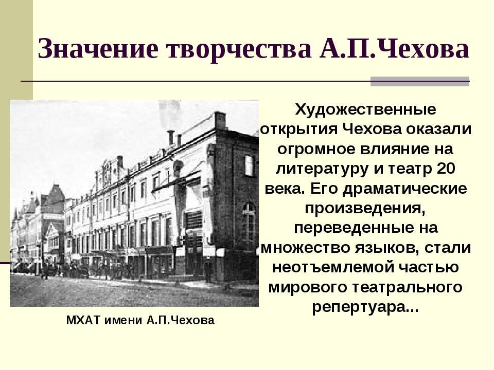 Значение творчества А.П.Чехова Художественные открытия Чехова оказали огромн...