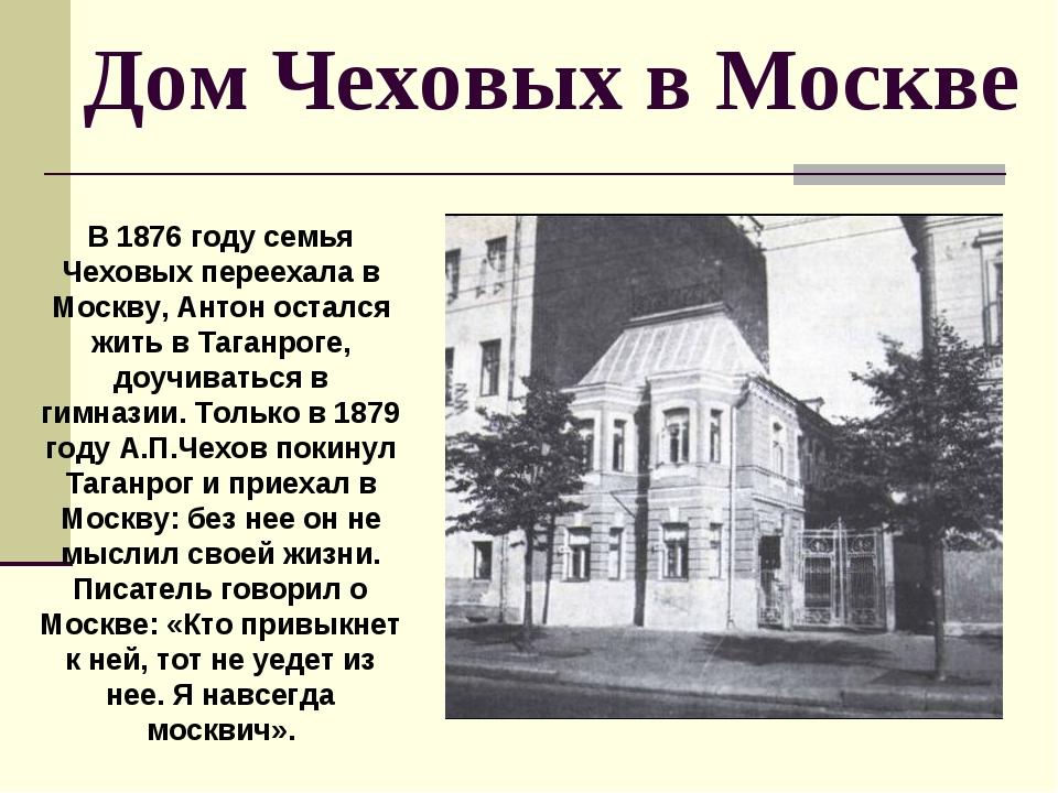 Дом Чеховых в Москве В 1876 году семья Чеховых переехала в Москву, Антон ост...