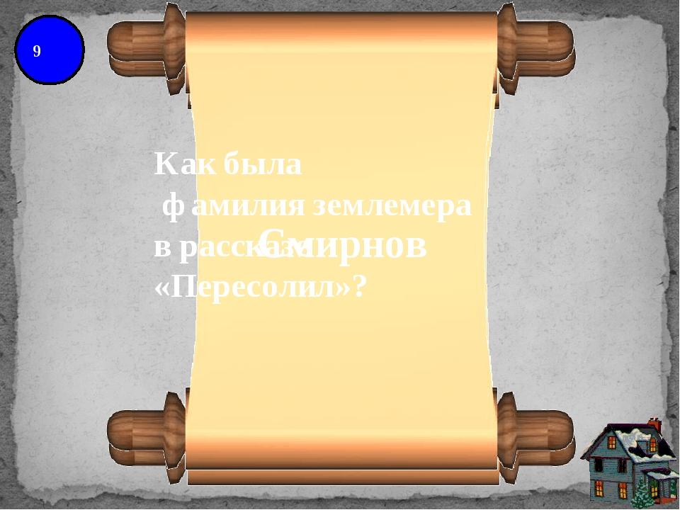 2 «Из какого рассказа эти строки: … «Какая, однако, здесь глушь! – думал земл...
