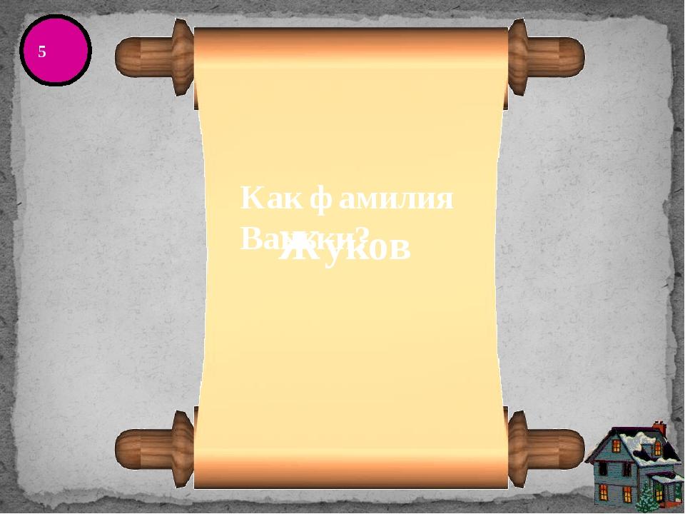 4 Какое было прозвище у Чечевицына? Монтигомо Ястребиный Коготь