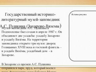Государственный историко-литературный музей-заповедник А.С. Пушкина (Захарово