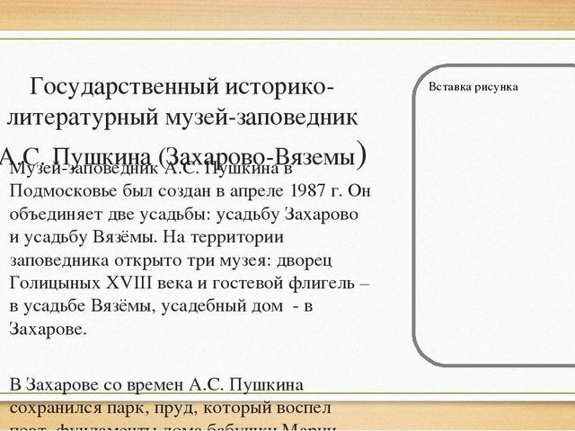Государственный историко-литературный музей-заповедник А.С. Пушкина (Захарово...