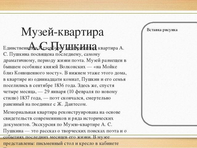 Музей-квартира А.С.Пушкина Единственная в Петербурге мемориальная квартира А....