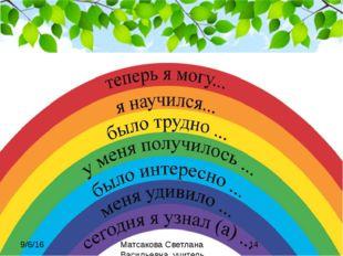 """Матсакова Светлана Васильевна, учитель МБОУ """"Парабельская гимназия"""""""