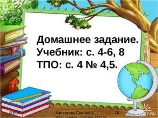 Домашнее задание. Учебник: с. 4-6, 8 ТПО: с. 4 № 4,5. Матсакова Светлана Васи