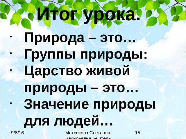 Природа – это… Группы природы: Царство живой природы – это… Значение природы...
