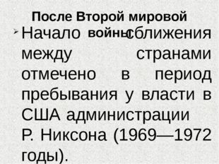 ПослеВторой мировой войны Начало сближения между странами отмечено в период