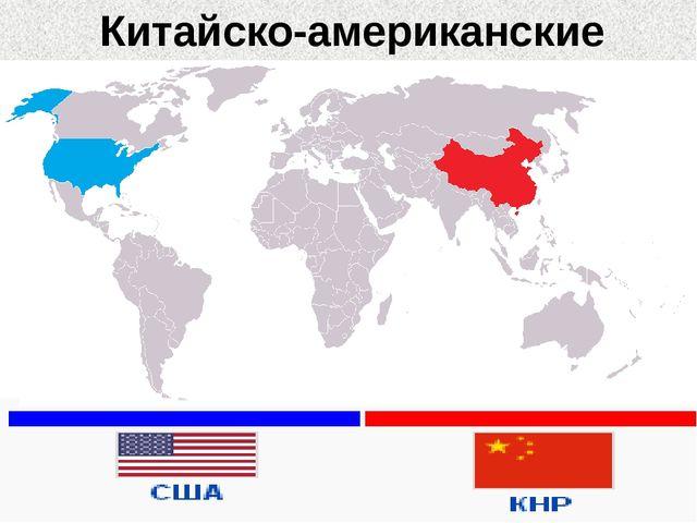 Китайско-американские отношения
