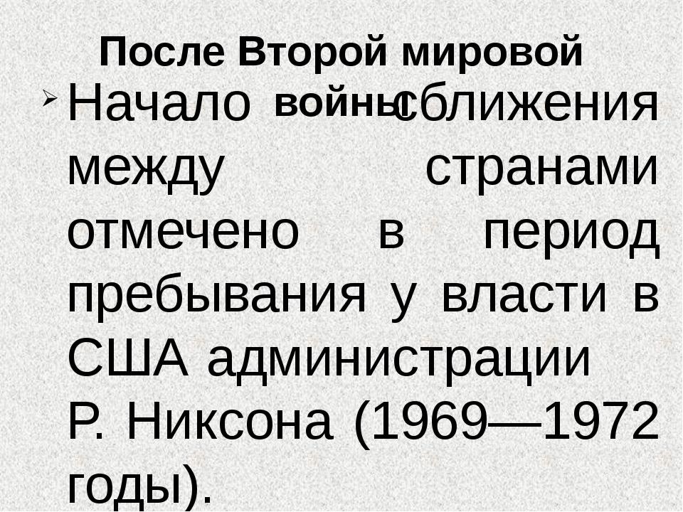 ПослеВторой мировой войны Начало сближения между странами отмечено в период...