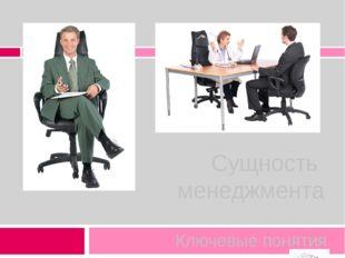 Менеджмент Менеджмент – совокупность методов, средств и форм управления совре