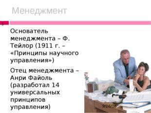 Функции менеджмента: организация мотивация контроль это формирование цели упр