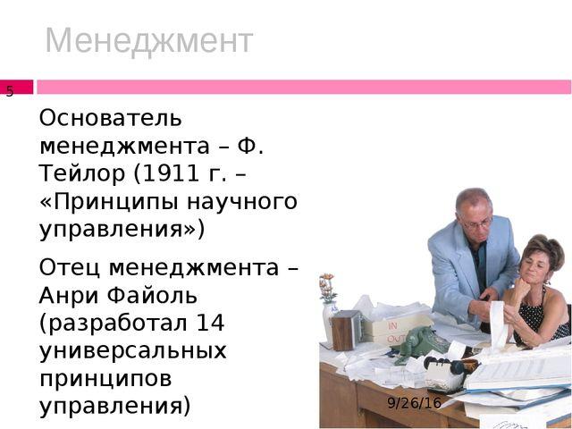 Функции менеджмента: организация мотивация контроль это формирование цели упр...