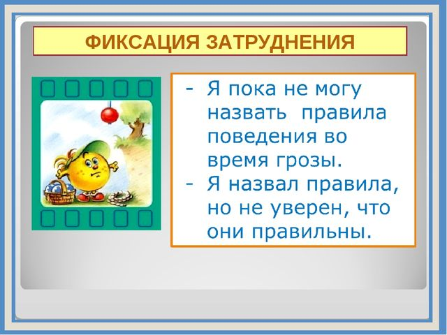 ФИКСАЦИЯ ЗАТРУДНЕНИЯ
