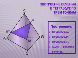 C А M N P B S Построение: Отрезок MN. Отрезок NР. Отрезок MР. Δ MNР – искомое