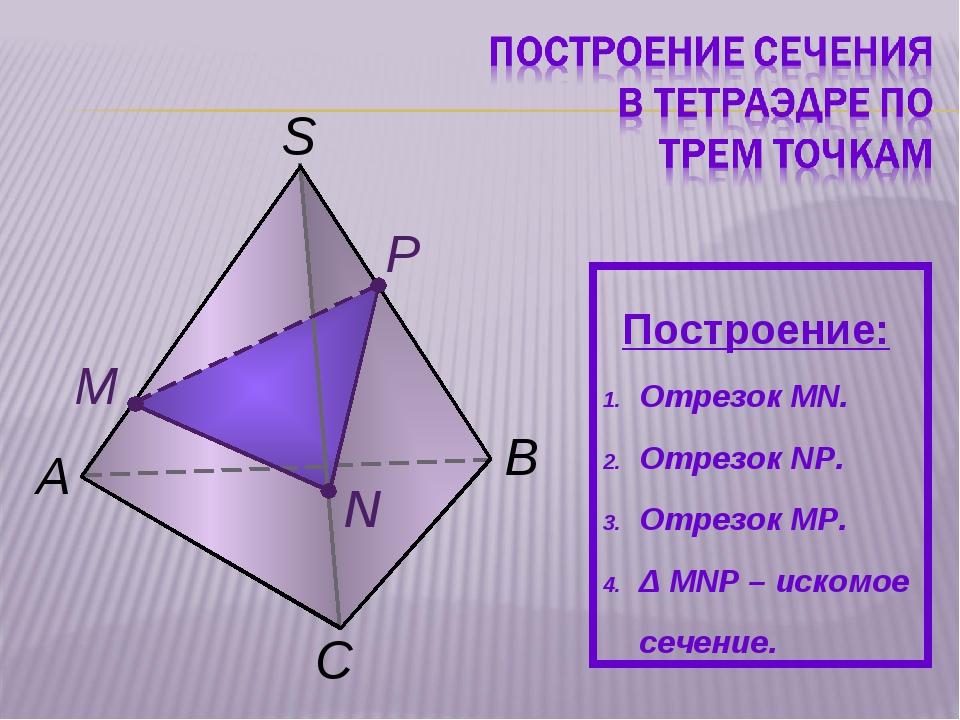 C А M N P B S Построение: Отрезок MN. Отрезок NР. Отрезок MР. Δ MNР – искомое...
