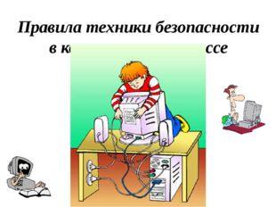 Требования безопасности перед началом работы 1. Запрещено входить в кабинет в