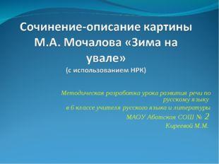 Методическая разработка урока развития речи по русскому языку в 6 классе учит