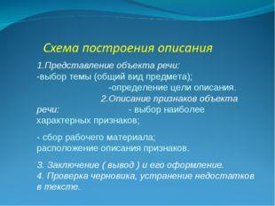 Представление объекта речи: -выбор темы (общий вид предмета); -определение це