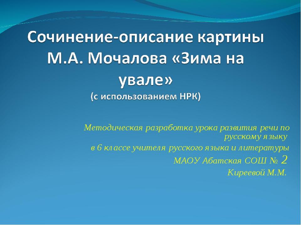 Методическая разработка урока развития речи по русскому языку в 6 классе учит...