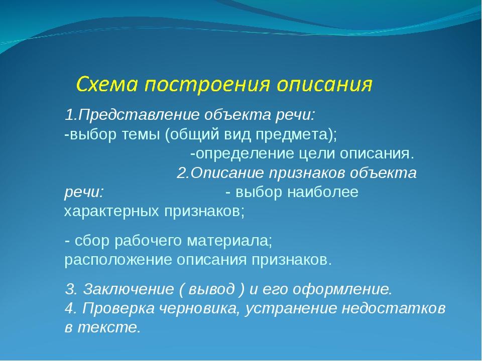 Представление объекта речи: -выбор темы (общий вид предмета); -определение це...
