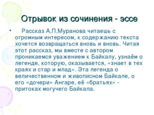 Отрывок из сочинения - эссе Рассказ А.П.Муранова читаешь с огромным интересо