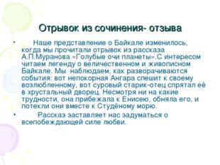 Отрывок из сочинения- отзыва Наше представление о Байкале изменилось, когда м