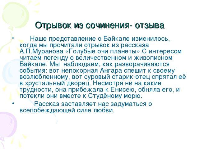 Отрывок из сочинения- отзыва Наше представление о Байкале изменилось, когда м...