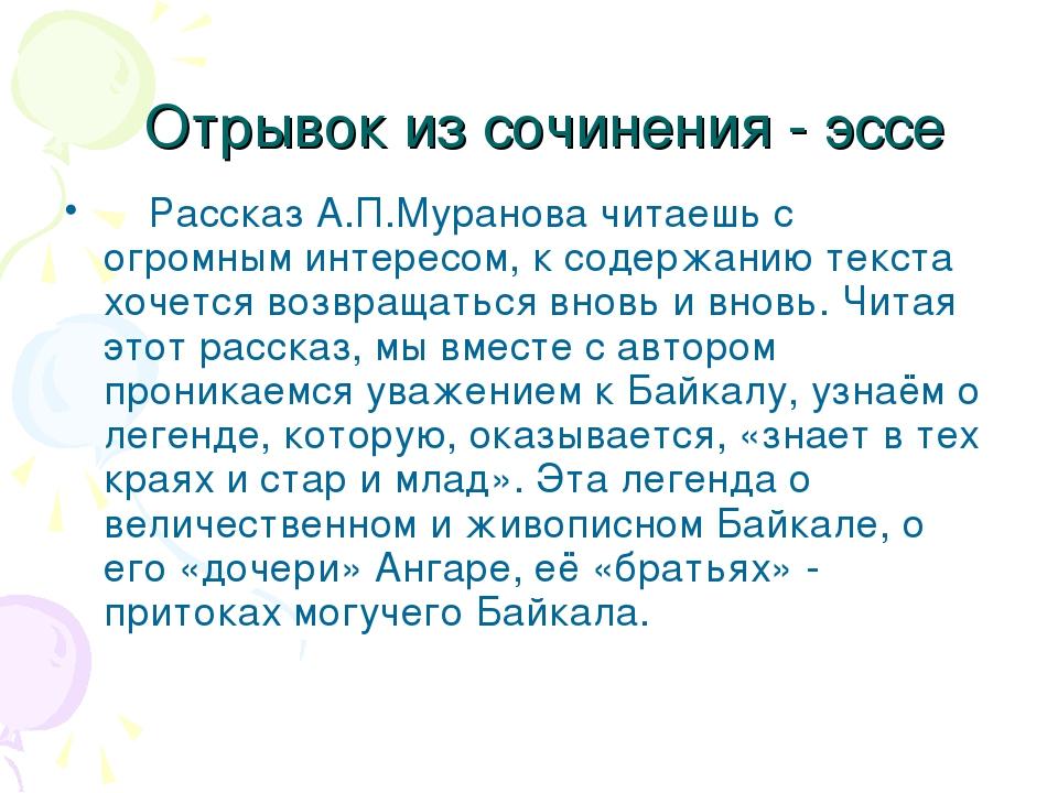 Отрывок из сочинения - эссе Рассказ А.П.Муранова читаешь с огромным интересо...
