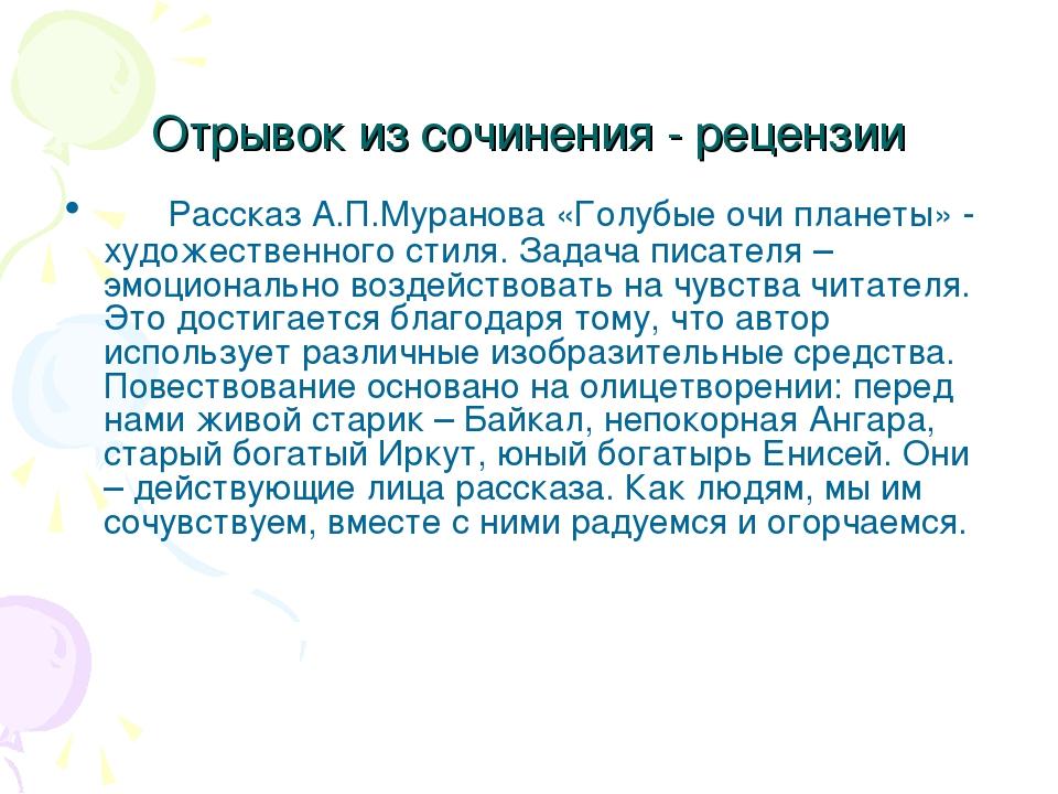 Отрывок из сочинения - рецензии Рассказ А.П.Муранова «Голубые очи планеты» -...