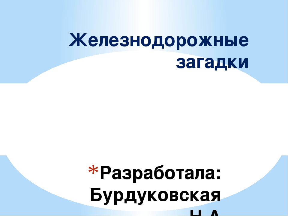 Разработала: Бурдуковская Н.А Воспитатель д/с №233 ОАО «РЖД» г.Улан-Удэ Желез...