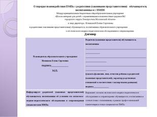 О порядке взаимодействия ПМПк с родителями (законными представителями) обучаю