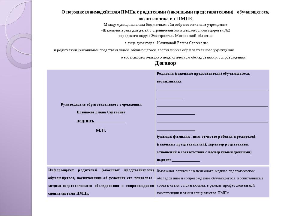 О порядке взаимодействия ПМПк с родителями (законными представителями) обучаю...