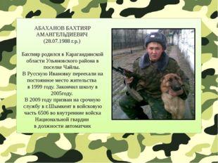 АБАХАНОВ БАХТИЯР АМАНГЕЛЬДИЕВИЧ (28.07.1988 г.р.) Бахтияр родился в Караганд