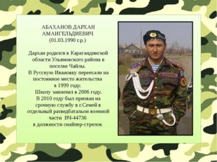 АБАХАНОВ ДАРХАН АМАНГЕЛЬДИЕВИЧ (01.03.1990 г.р.) Дархан родился в Карагандин
