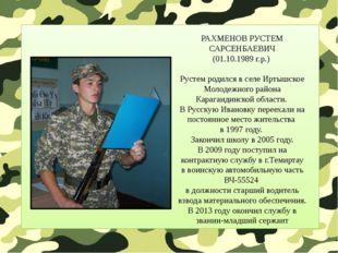 РАХМЕНОВ РУСТЕМ САРСЕНБАЕВИЧ (01.10.1989 г.р.) Рустем родился в селе Иртышск